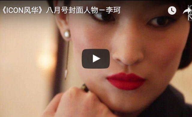 《ICON风华》八月号封面人物—李珂