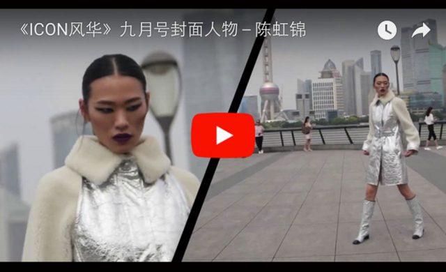 幕后花絮:《ICON风华》九月号封面人物-陈虹锦