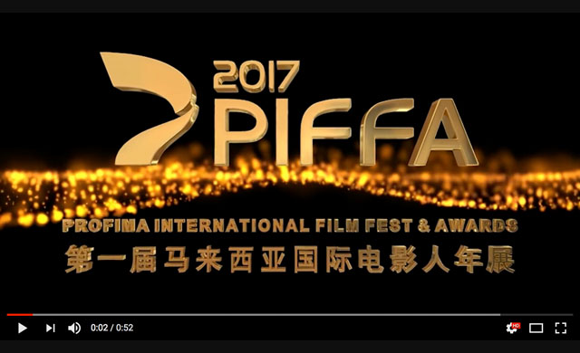 《第一届马来西亚国际电影人年展暨颁奖典礼》(PIFFA 2017)