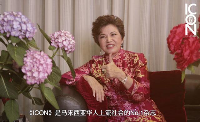 2019年《ICON》新春晚宴 – Tan Sri Datuk Sri Doctor Ng Yen Yen